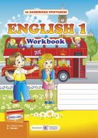 English 1. Workbook. Робочий зошит з англійської мови. 1 клас (До підруч. Несвіт А.). Нова програма
