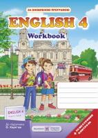 Робочий зошит з англійської мови. 4 клас (до підруч. Карп'юк О.) + семестровий контроль. Нова програма