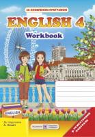 Робочий зошит з англійської мови. 4 клас (до підруч. Несвіт А.) + семестровий контроль. Нова програма