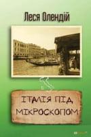 Італія під мікроскопом