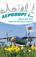 Аеропорт і…