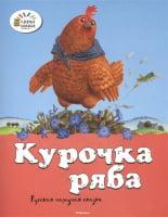Курочка Ряба. Русская народная сказка