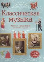 Классическая музыка. Книга с наклейками для детей и взрослых. Более 100 наклеек
