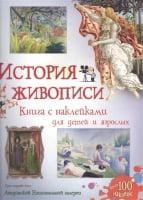 История живописи. Книга с наклейками для детей и взрослых. Более 100 наклеек