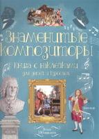 Знаменитые композиторы. Книга с наклейками для детей и взрослых. Более 100 наклеек