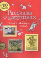 Рассказы о картинах. Книга с наклейками для детей и взрослых. Более 100 наклеек