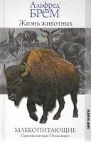 Жизнь животных. Млекопитающие. Парнокопытные, травоядные киты, или сирены, китообразные, сумчатые, птицезвери.