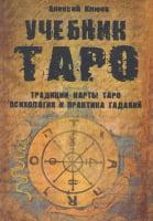 Учебник Таро. Традиции, карты Таро, психология и практика гаданий