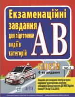 Екзаменаційні завдання білети для підготовки водіїв категорії АВ. 2016
