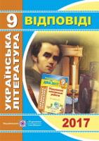Відповіді до підсумкових контрольних робіт для ДПА 2017 з української літератури. 9 клас. ПіП
