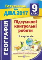 Підсумкові контрольні роботи для ДПА з географії. 9 клас. ДПА 2016