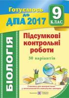 Підсумкові контрольні роботи для ДПА з біології. 9 клас ДПА 2016