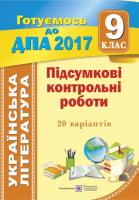 Підсумкові контрольні роботи для ДПА з української літератури. 9 клас. ДПА 2017. ПіП
