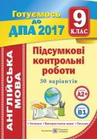 Підсумкові контрольні роботи для ДПА з англійської мови. 9 клас. ДПА 2017. ПіП