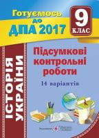 Підсумкові атестаційні контрольні роботи з історії України. 9 клас. ДПА 2017. ПіП