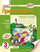 Природоведение. 3 класс. Рабочая тетрадь к учебнику И. В. Грущинской + Дополнительный материал