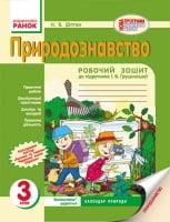 Природознавство. 3 клас. Робочий зошит до підручника І. В. Грущинської + Додатковий матеріал