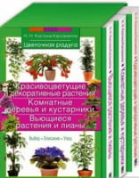 Комплект Цветочная радуга. Красивоцветущие и декоративные растения+Комнатные деревья и кустарники+Вьющиеся растения и лианы