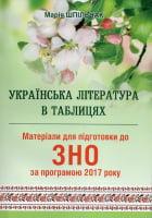 Українська література в таблицях. Матеріали для підготовки до ЗНО 2017
