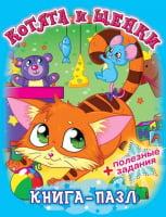 Книжка-пазл. Кошенята і цуценята
