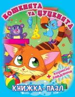 Книжка-пазл. Кошенята та цуценята