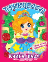 Книга-пазл. Принцессы