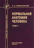 Нормальная анатомия человека в 2-х томах. т.1. 9-е издание, переработанное и дополненное.