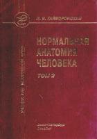 Нормальная анатомия человека в 2-х томах. т.2. 9-е издание, переработанное и дополненное.