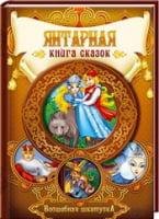 Янтарная книга сказок