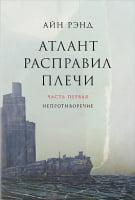 Атлант расправил плечи (в 3-х томах) офсет
