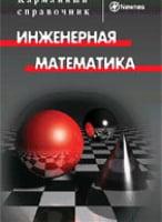 Инженерная математика. Карманный справочник