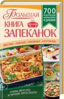 Большая книга запеканок. Мясные, рыбные, овощные, крупяные. 700 рецептов для духовки и микроволновки