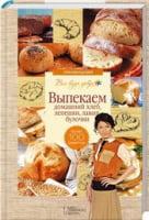 Выпекаем домашний хлеб, лепешки, лаваш, булочки. Более 100 рецептов