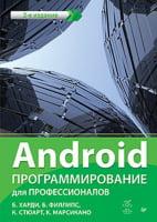 Android. Програмування для професіоналів. 2-е видання