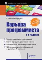 Карьера программиста. 6-е издание