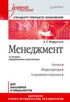 Менеджмент. Учебное пособие. 2-е изд. Стандарт третьего поколения