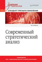 Современный стратегический анализ: Учебник для вузов. Стандарт 3-го поколения