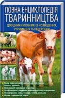Повна енциклопедія тваринництва