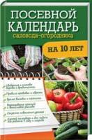 Посівний календар садівника-городника на 10 років