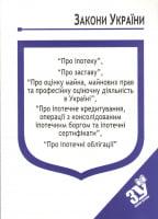 """Закони України """"Про іпотеку"""", Про заставу, ''Про оцінку майна, майнових прав та професійну оціночну діяльність в Україні'', ''Про іпотечне кредитування, операції з консолідованим іпотечним боргом та іпотечні сертифікати'', ''Про іпотечні облігації''"""