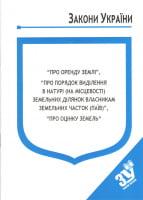 """Закони України """"Про оренду землі"""", ''Про порядок виділення в натурі (на місцевості) земельних ділянок власникам земельних часток (паїв)'', ''Про оцінку земель''"""