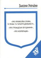 """Закони України """"Про професійні спілки, їх права та гарантії діяльності"""""""
