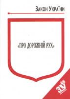 Закон України ''Про дорожній рух''