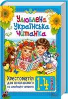 Улюблена українська читанка. Хрестоматія для позакласного та сімейного читання. 1-4 класи