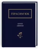 АNNO АФИНИ