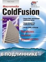 Macromedia ColdFusion в подлиннике