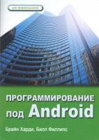 Програмування під Android. Для професіоналів