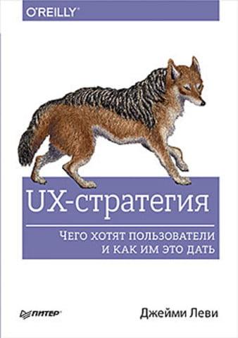 UX-стратегия. Чего хотят пользователи и как им это дать - фото 1