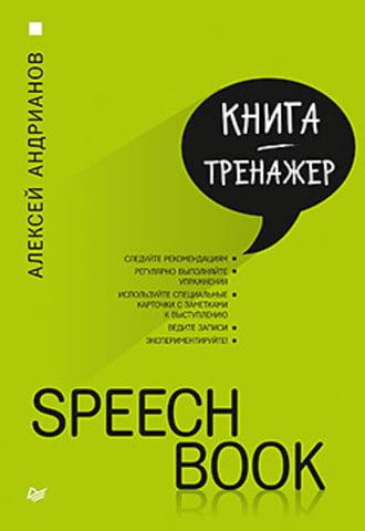 SPEECHBOOK - фото 1