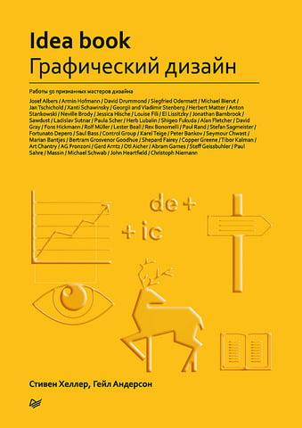 IDEA BOOK. Графический дизайн - фото 1